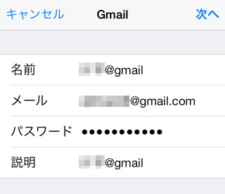 iPhoneにgmailの設定情報を入力する