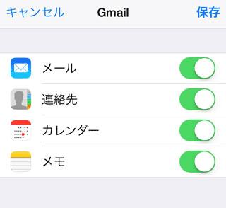 iPhoneとGmailで共通して利用する機能をチェック