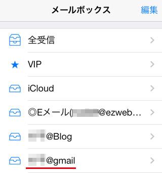 アカウントの[説明]項目はiPhoneのメールボックスの名称