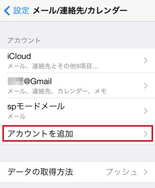 iPhoneで[アカウントを追加]からYahooアドレスを設定