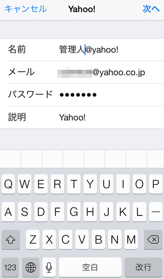 iPhoneにyahooで取得したメールアドレス、パスワードを入力