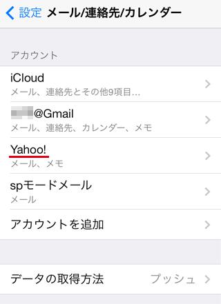 iPhoneでメールボックスを作成した時の説明がボックス名に