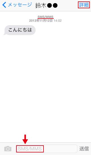 届いたメッセージの発言欄で[SMS/MMS]か[iMessage]かが分かる