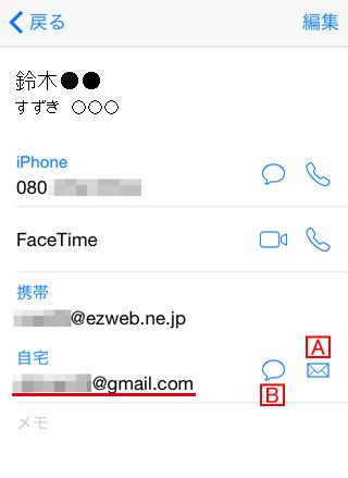 iPhoneの連絡先からiMessageを送る