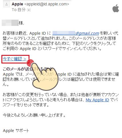 新しいアドレス宛にメールが届き[今すぐ確認]