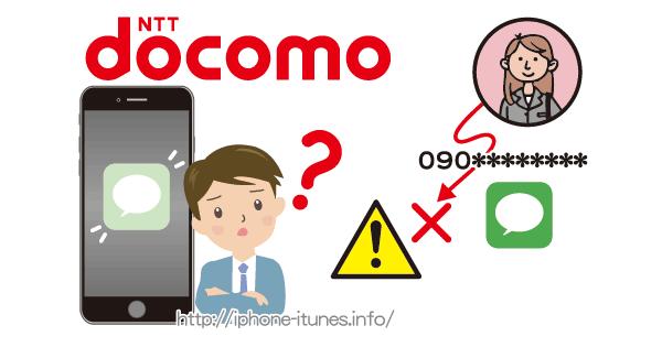 docomoのPhoneでSMSが受信できない