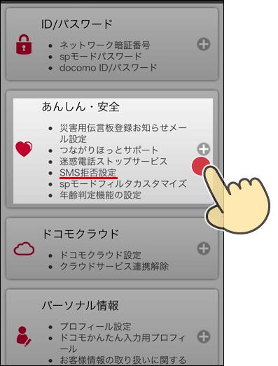 [SMS拒否設定]の項目がある[あんしん・安全]を選択