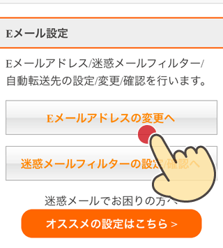 [Eメールアドレスの変更へ]を選択