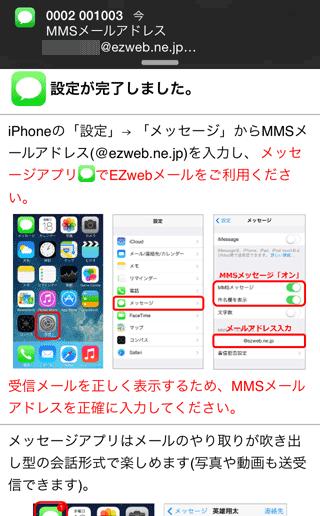 設定完了画面に切り替わり、MMSメッセージが着信