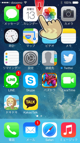 iPhoneの画面上部からスワイプして通知センターを開く
