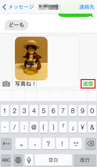 メッセージappの画面に戻るので[送信]で写真が添付される