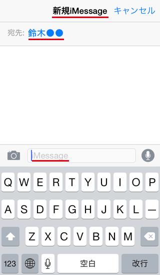 iMessageで相手にメッセージを送る場合は無料