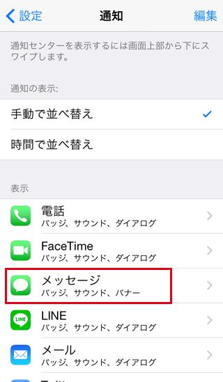 iPhoneの[通知]→[メッセージ]で着信音を設定