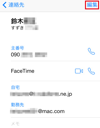 iPhoneの連絡先を[編集]する