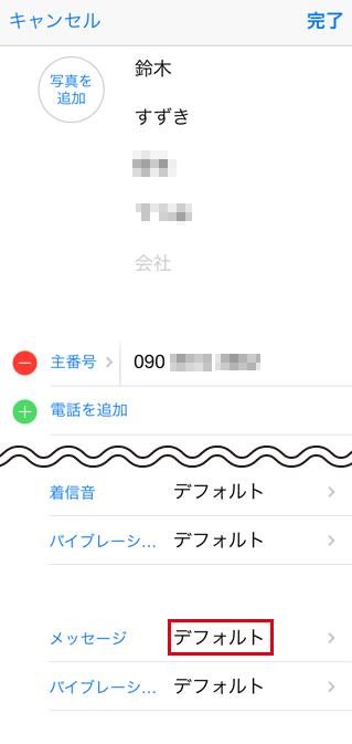 iPhoneの画面を下にスクロールし[メッセージ]欄をタップ