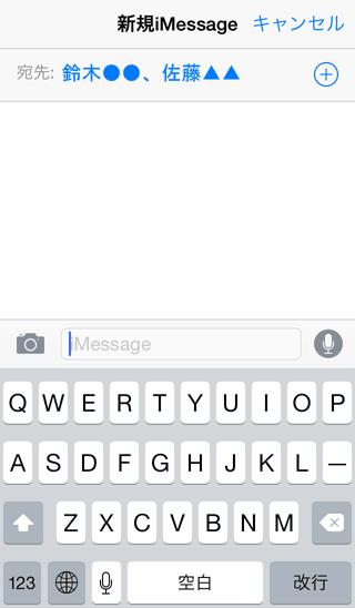 メッセージAppから複数の人にメッセージを送る事ができる