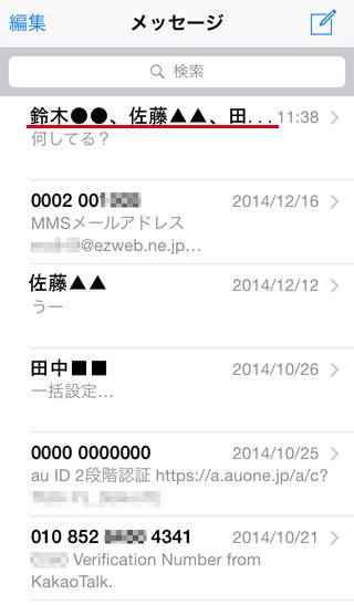 メッセージ一覧表示の際のグループチャット