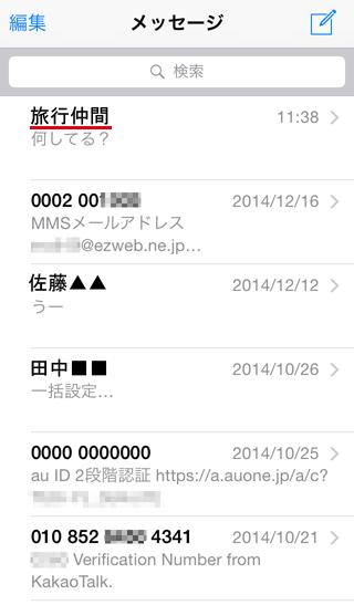 メッセージ一覧表示でグループ名を指定したイメージ