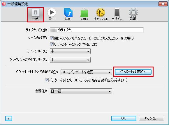 iTunesの[一般環境設定]から[インポート設定]を押下