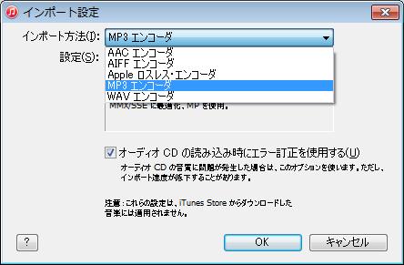 CDからiTunesに音楽を取り込む際のフォーマットを選択