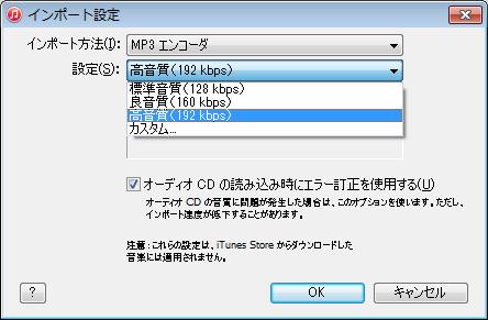 CDからiTunesに音楽を取り込む際の音質を選択