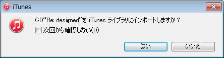 CDを入れた際にインポート確認ウインドウが表示