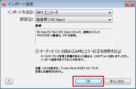 インポート設定画面で[OK]押下で音楽の取り込みが開始される