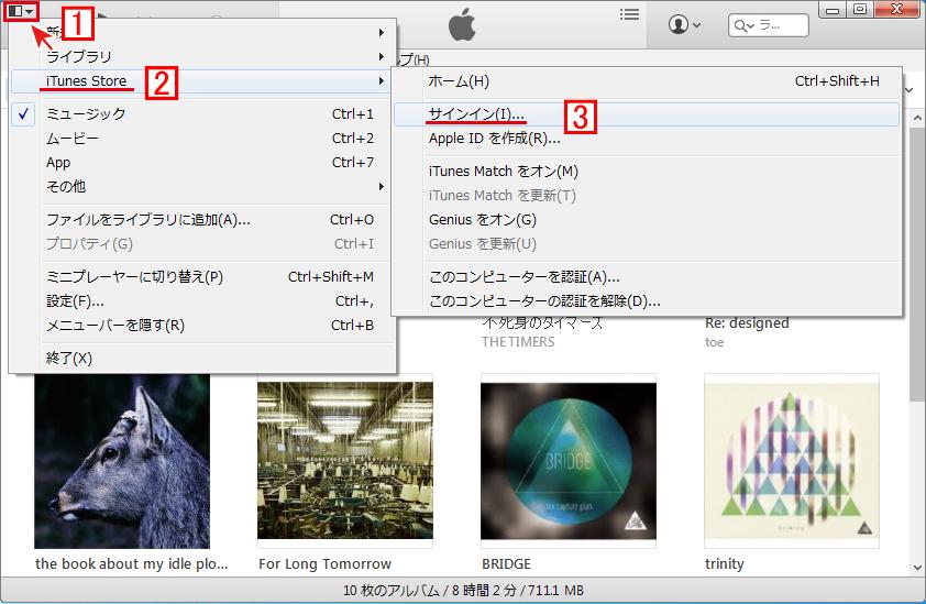 iTunesからアートワークを取り込むにはiTunes Storeにログインが必要