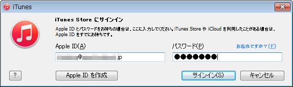 Apple ID、PASSを入力しiTunes Storeにサインイン