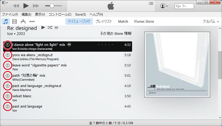 iTunesで曲ファイルが見つからない場合