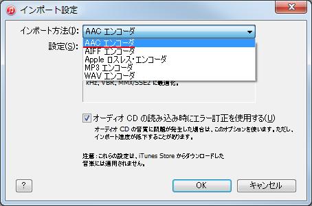 iTunes[インポート方法]でAAC エンコーダを選択