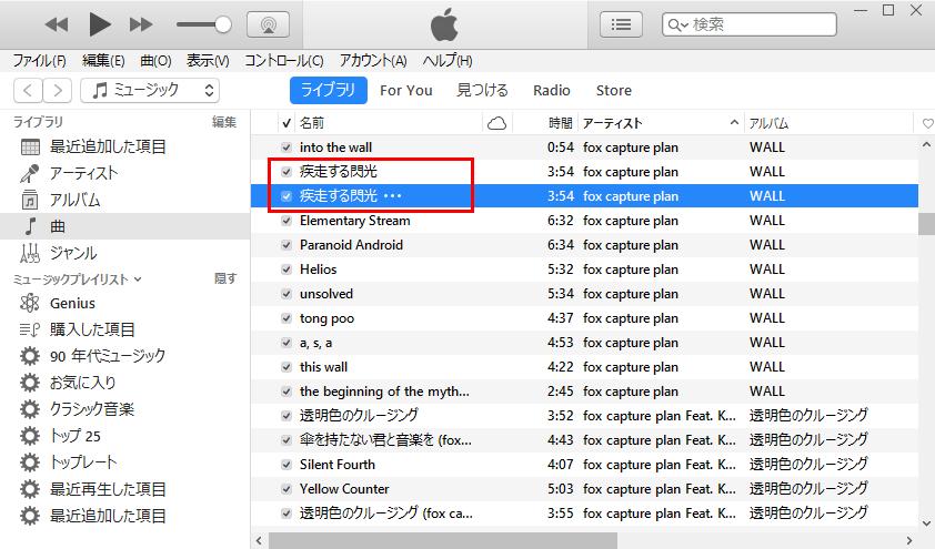 iTunesでフォーマット変換をすると同じ曲が2つできます