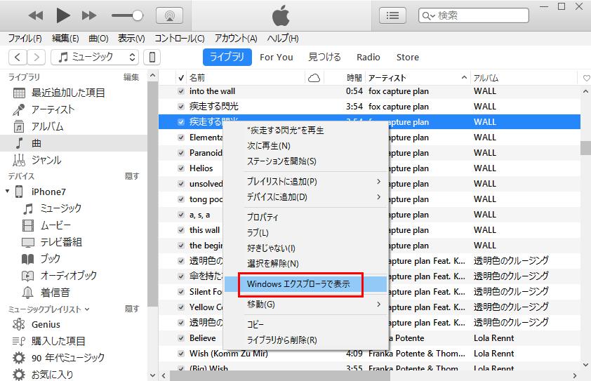 変換された音楽を右クリック→[Windowsエクスプローラーで表示]でフォルダを開く