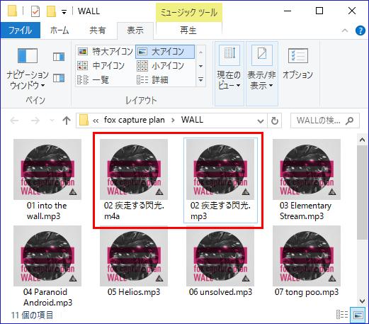 元ファイルを変換されたファイルをフォルダで開く