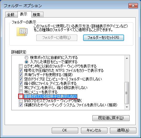 拡張子の表示方法 [登録されている拡張子は表示しない]のチェックを外す