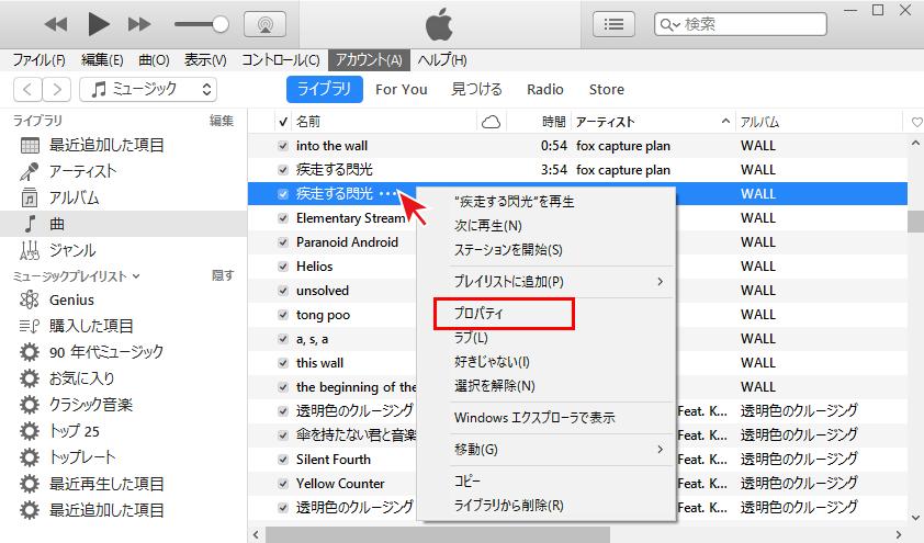iTunesで変換された音楽のプロパティを確認