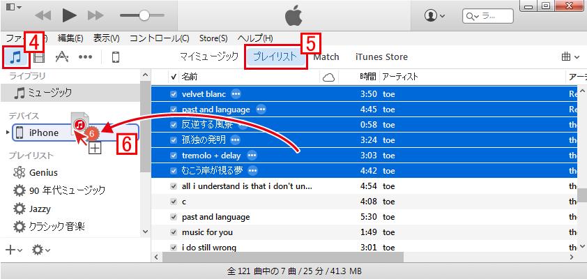 ミュージックを選択し,iPhoneにコピーしたい曲を選択