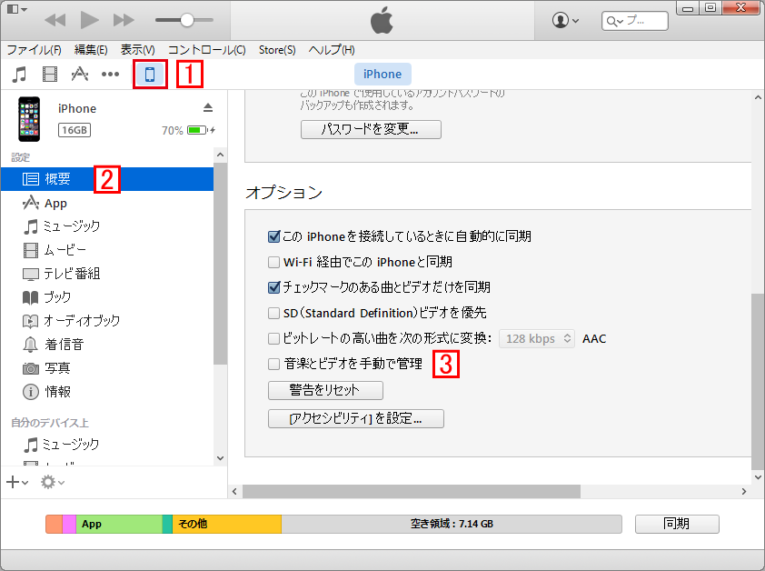 Iphone ミュージック 同期 【保存・購入した音楽】iPhoneからiTunesに曲を移す方法