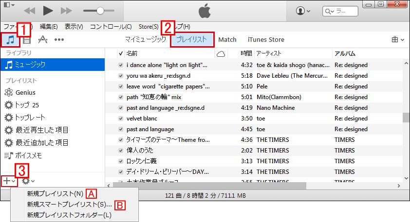 iTunesでプレイリスト/スマートプレイリストを作成する