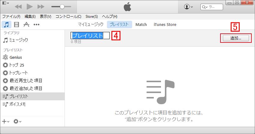 iTunesでプレイリスト名を付け曲を追加する