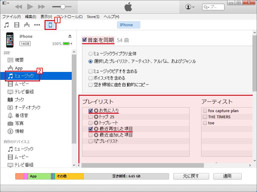 iTunesからiPhoneに同期する条件のチェックを外し曲を削除