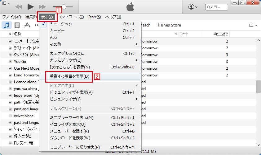 iTunesのメニューバー[表示]から[重複する項目を表示]を選択