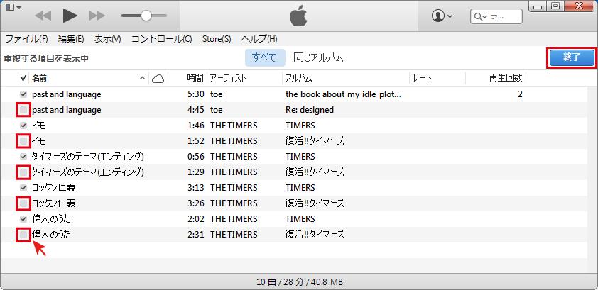 iTunesの重複した曲一覧でチェックを外す