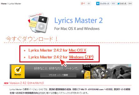 iTunesに自動で歌詞を登録するソフト[Lyrics Master]のダウンロードページ