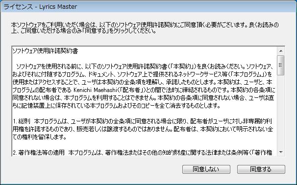 [Lyrics Masterのソフトウェア使用許諾ライセンスを確認し同意