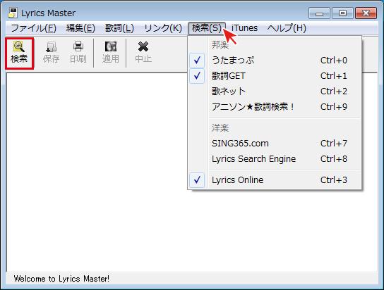 Lyrics Masterが起動したら[検索]のプルダウンメニューから対象サイトは変更可能