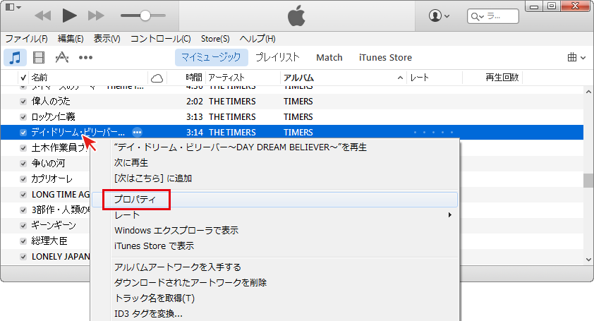 iTunesで曲のプロパティから歌詞の登録