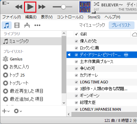 iTunesで歌詞を登録したい曲を再生