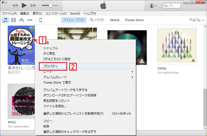 CDからiTunesに取込んだデータを選択してプロパティを開く