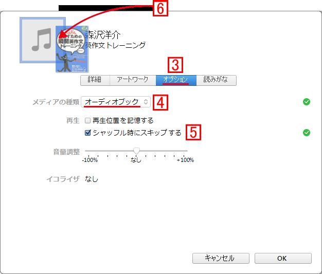 語学CDのデータのメディアの種類を[オーディオブック]にする